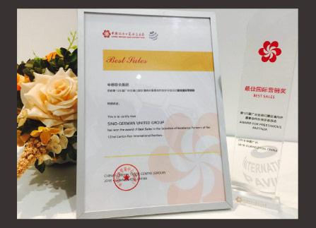 第123届春季广交会最佳国际营销奖